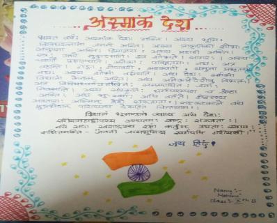 Sanskrit week celebration